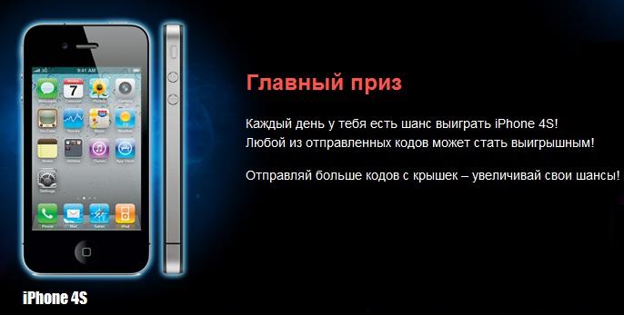Выиграть Iphone ot pepsi