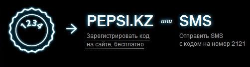 Смс акция от Pepsi