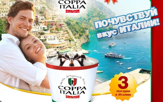 Акция Coppa Italia