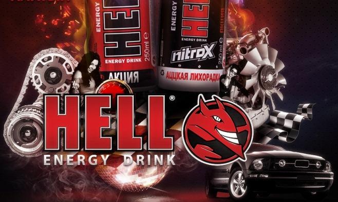 акция от hell