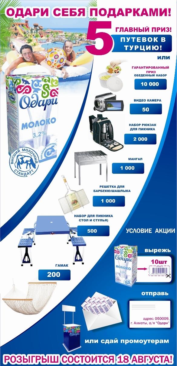 Акция молоко Одари
