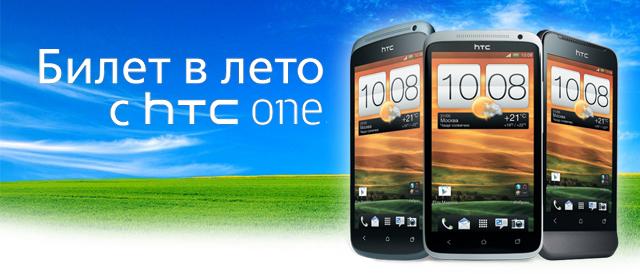 Билет в Лето с HTC