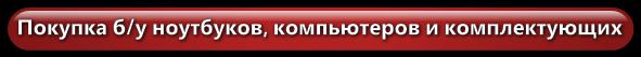 Продать ноутбук или компьютер, скупка б/у