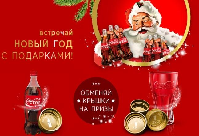 Акция coca cola 2013 download market com