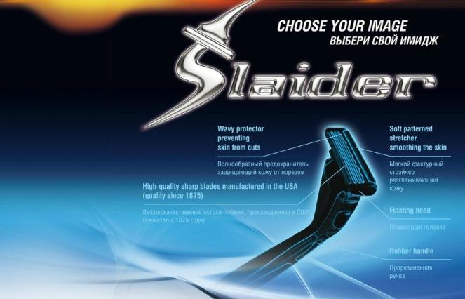 акция от Slaider