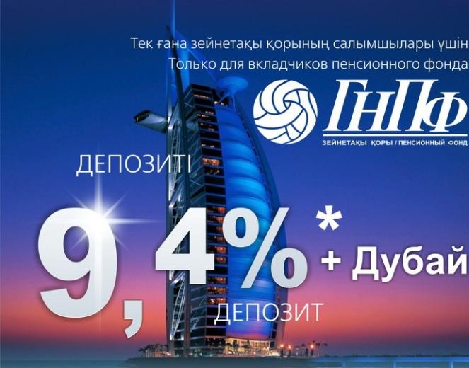 Акция Евразийского Банка