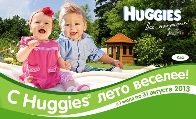 huggies promo