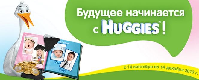 huggies-promo.kz