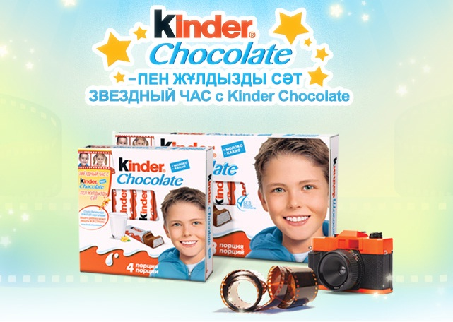 kinderchocolate.kz