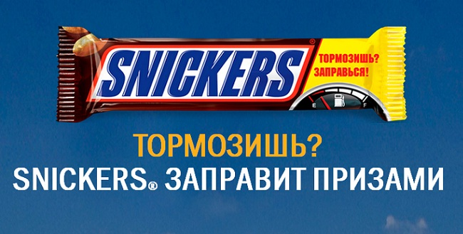 snickers-promo