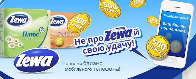 zewa-promo.kz