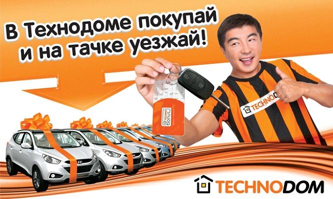 technodom.kz