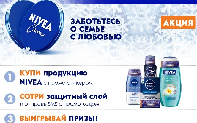 www.nivea.kz