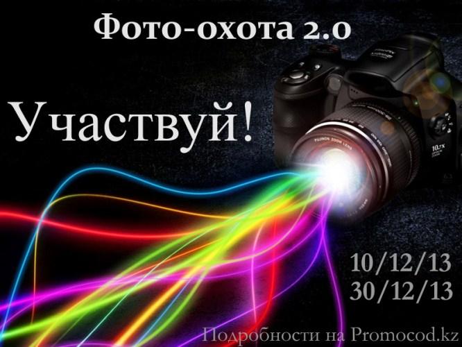 fotoohota2