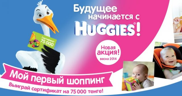 huggies-promo.kz 2014