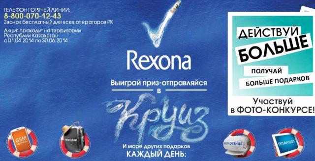 rexona.kz