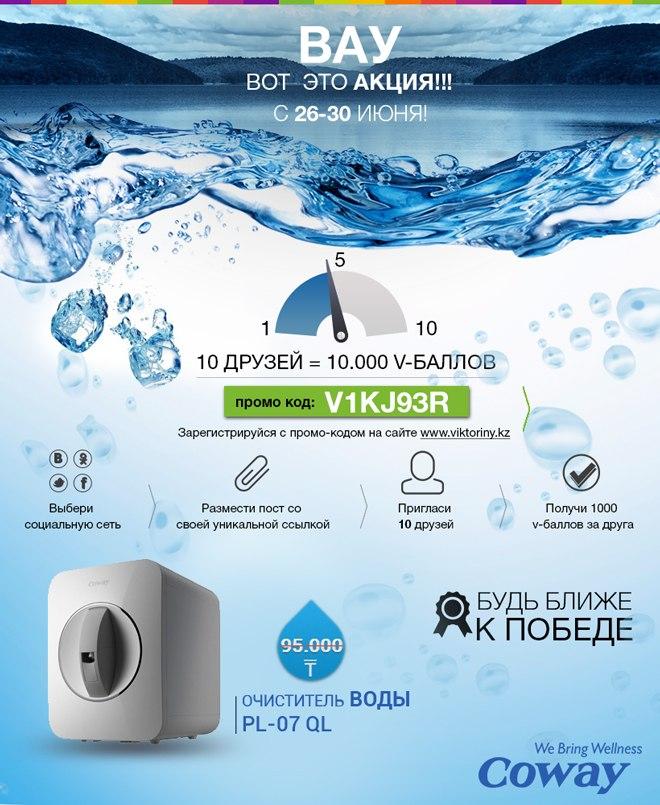 Очиститель воды P-07QL