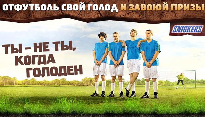 snickers-promo.com