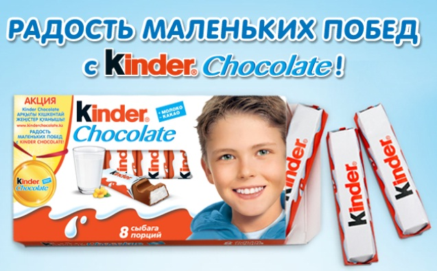 www.kinderchocolate.kz