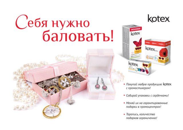 Kotex_kz