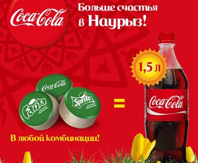 cola.kz