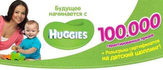 huggies 2015