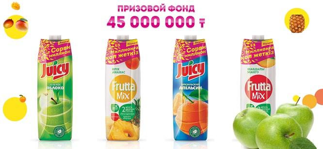juicy.kz