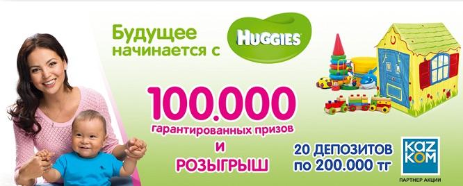 Акция «Будущее начинается с Huggies!» 2015 | Промокод: акции ...