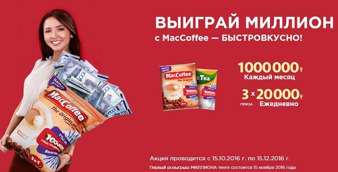 maccoffee-kz