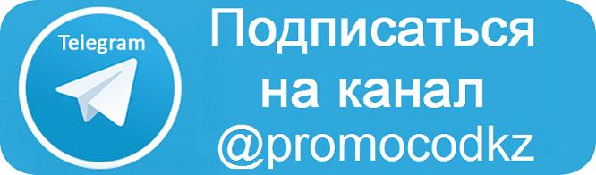 Подписаться на канал PromocodKz